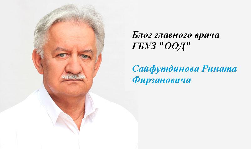 Блог главного врача ГБУЗ «ООД» Сайфутдинова Рината Фирзановича