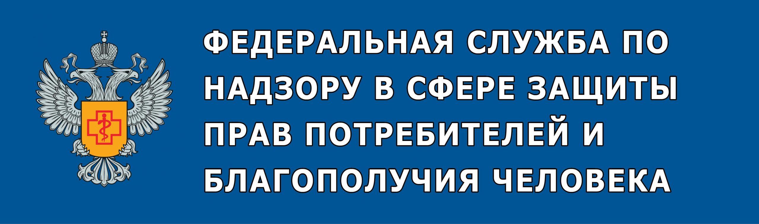 Управление Федеральной службы по надзору в сфере защиты прав потребителей и благополучия человека по Оренбургской области
